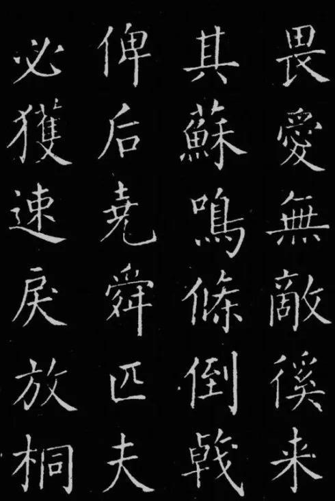 唐楷字帖:「百代楷模」柳公權楷書《太和帖》 - 每日頭條