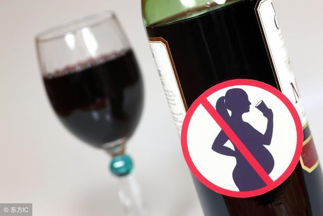 孕婦喝酒有4個危害!孕期無意間飲酒怎麼辦 - 每日頭條