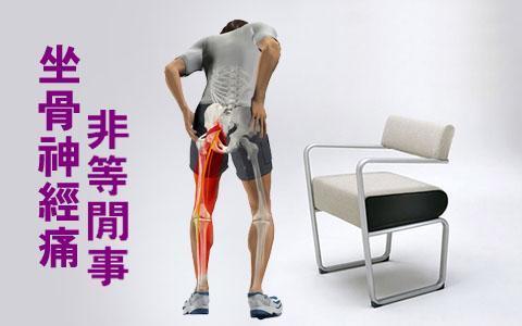 坐骨神經痛的原因 坐骨神經痛其實是慢性腰腿痛 - 每日頭條