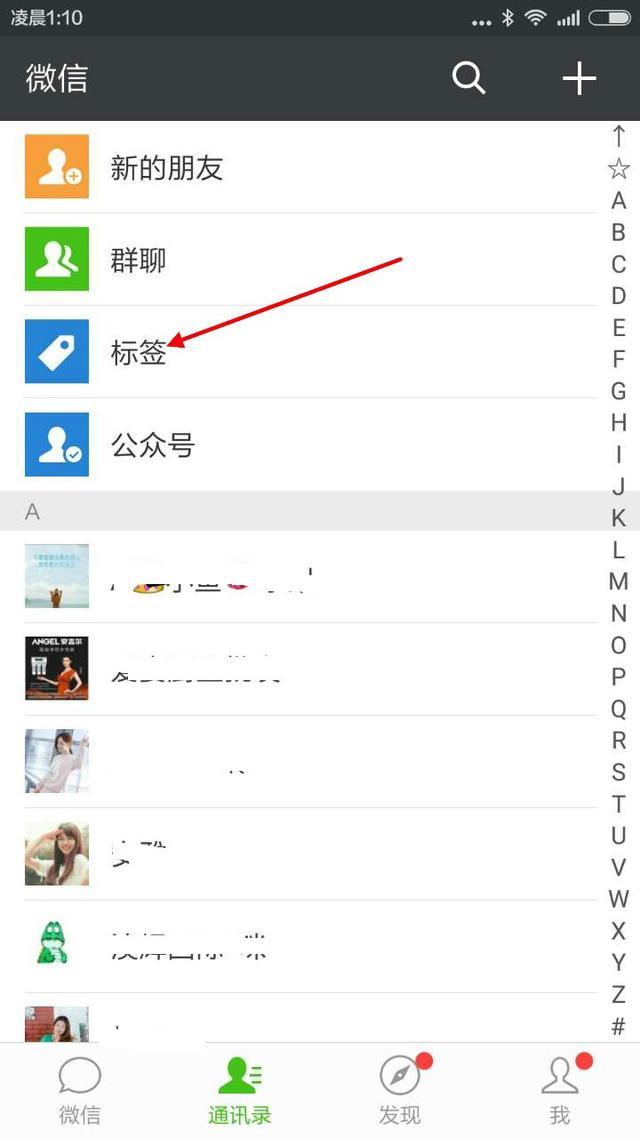 微信朋友圈怎麼設置分組可見?微信朋友圈分組可見設置方法 - 每日頭條
