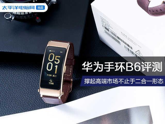 怎樣的智能手環可以賣到千元?華為手環B6給你答案 - 每日頭條