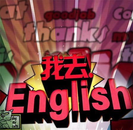 外國人問:「我去」在中國是什麼意思? - 每日頭條