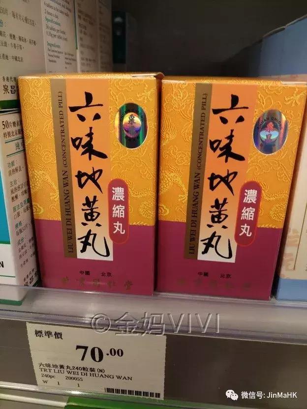 實拍香港萬寧常見藥品保健品第二批 整腸丸 大佛水 鼻炎靈等 - 每日頭條