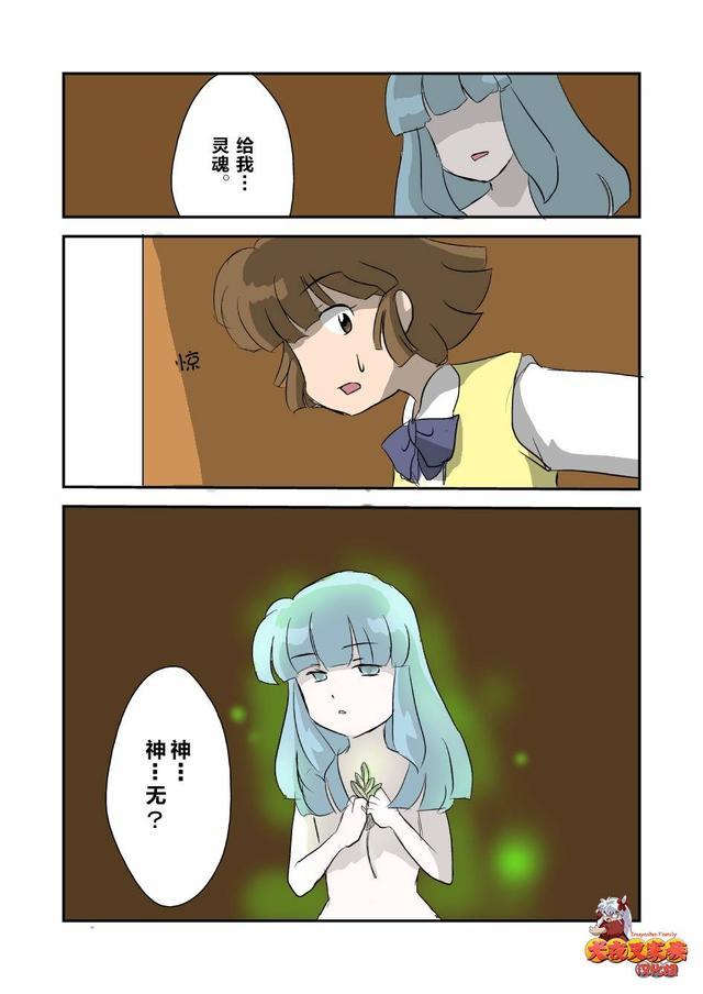 犬夜叉同人漫畫丨靈魂復甦!桔梗奈落在現代甦醒!(1) - 每日頭條