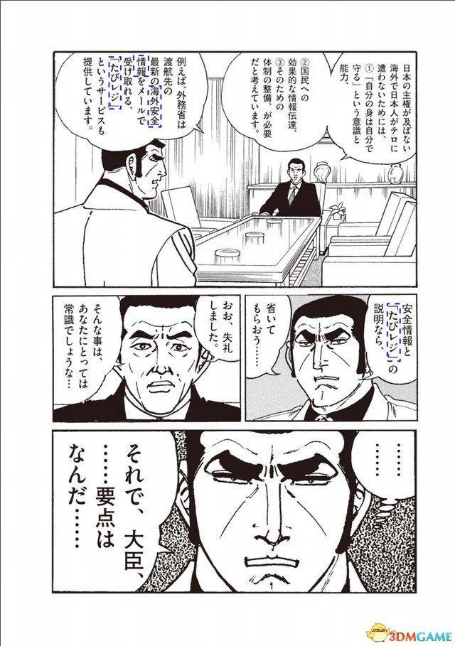 誰說漫畫不嚴肅 日本外交部推出骷髏13聯動宣傳頁 - 每日頭條