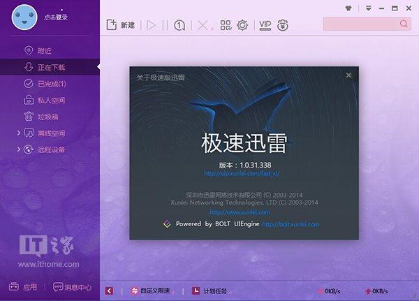 迅雷極速版1.0.31.338下載:支持Win10 Edge瀏覽器 - 每日頭條