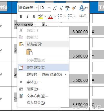 讓Word表格隨Excel內容同步更新。試試「照相機」功能吧! - 每日頭條