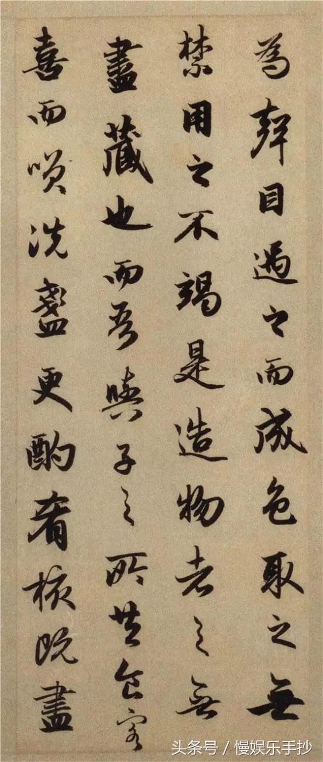 蘇軾《前赤壁賦》書法欣賞 - 每日頭條