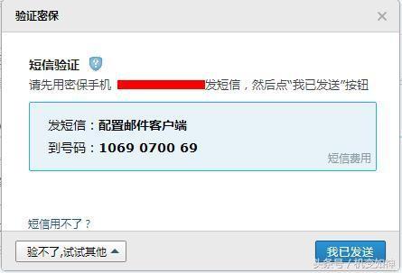 iphone手機自代郵箱設置成QQ郵箱常見錯誤的原因在這裡 - 每日頭條
