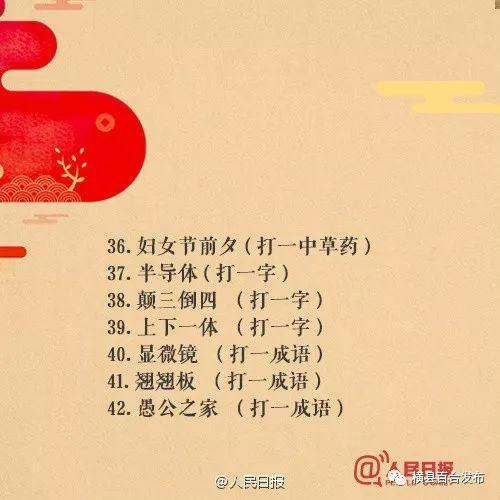 「網絡中國節 元宵」一起猜燈謎!歡歡喜喜鬧元宵! - 每日頭條