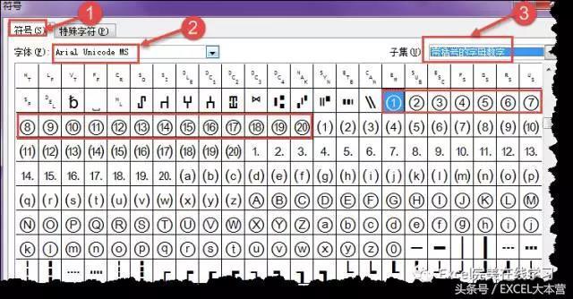 EXCEL:如何輸入1-100帶圈數字 - 每日頭條