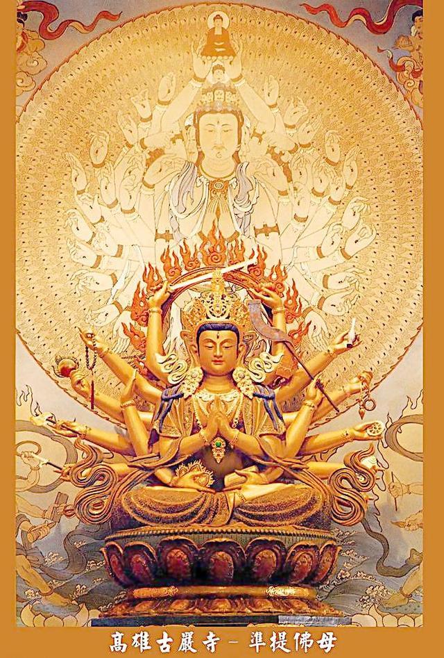 佛教準提菩薩讓您得到美滿的幸福婚姻 - 每日頭條
