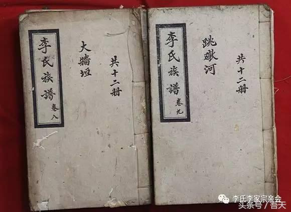中華第一大姓李氏家譜大全。李家人來看看! - 每日頭條