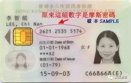 一張香港身份證,竟然藏著這麼多秘密! - 每日頭條