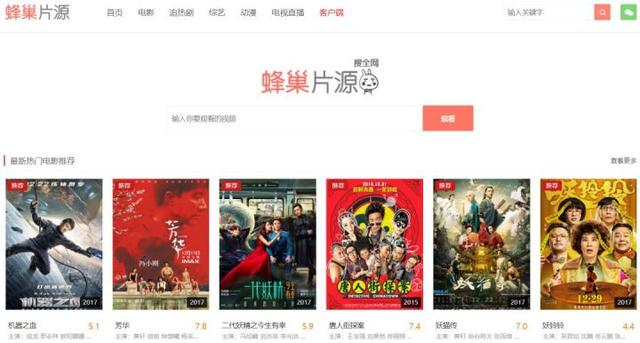 史上最全13個看電影和下載的好網站集錦 - 每日頭條