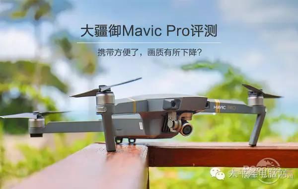 大疆御Mavic Pro便攜無人機評測:真的有傳說中那麼好? - 每日頭條