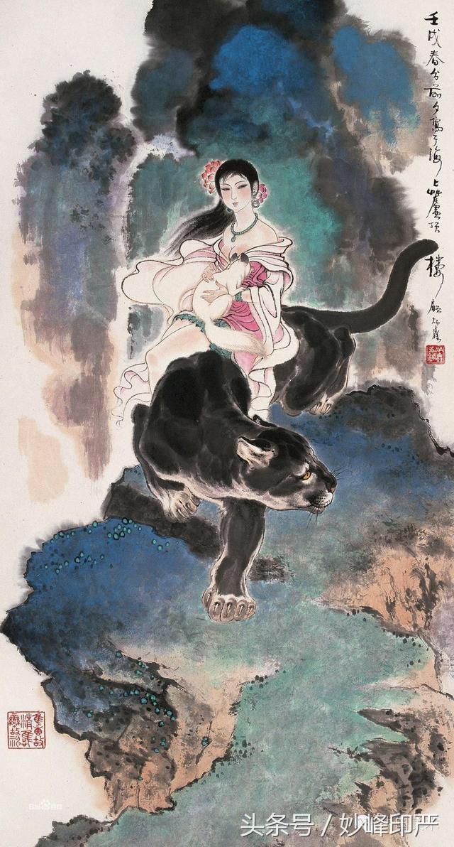 近現代國畫名家畫屈原著《九歌》《山鬼》圖 - 每日頭條