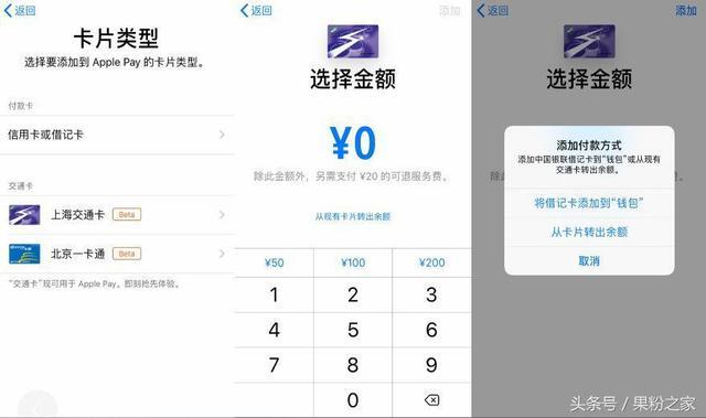 iOS11.3正式版重大更新。可以直接用iPhone刷公交地鐵了 - 每日頭條
