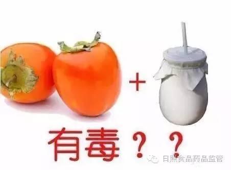 食藥知識柿子+酸奶=致命?謠言為啥總撿「軟柿子」捏 - 每日頭條