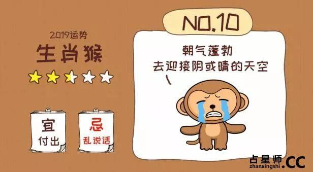 「生肖年運&周運」2019年十二生肖全運程排行榜&本周生肖運勢2018.12.03-12.09 - 每日頭條