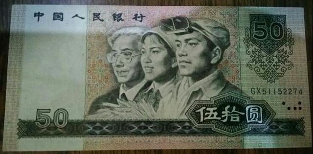 人民幣收藏:這張「關門版」錯版幣。價值10萬? - 每日頭條