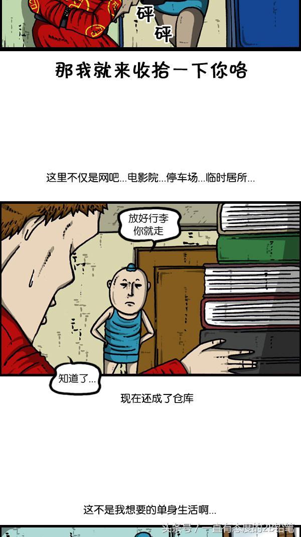 181丨趙石漫畫-心靈的聲音:我房子裡的房子裡的房子! - 每日頭條