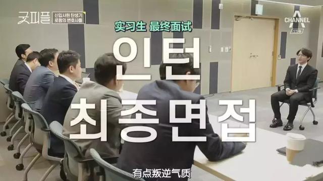 韓綜《新職員誕生記》。揭露最真實的殘酷職場 - 每日頭條