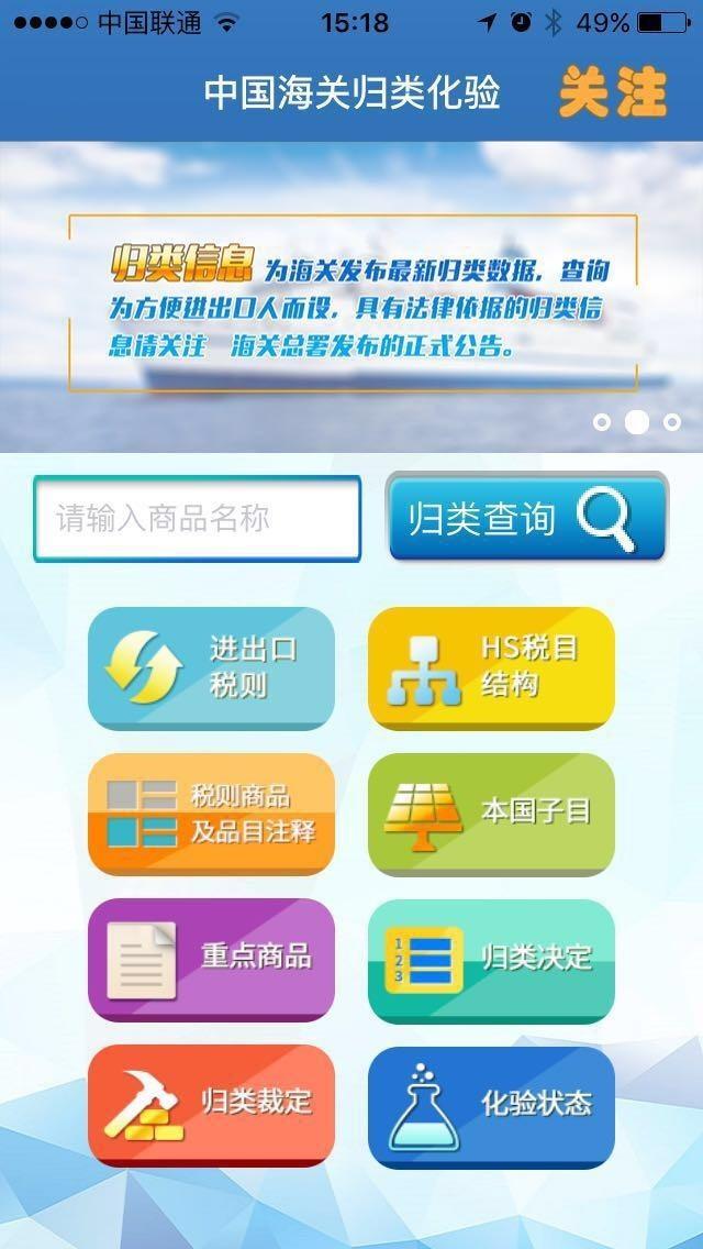 資訊 手機能下載「海關歸類化驗」App了! - 每日頭條