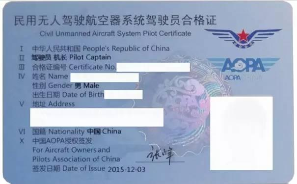 深度解析丨無人機駕駛員合格證到底要不要考?哪些人需要考? - 每日頭條