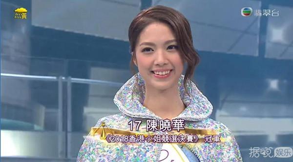 2018香港小姐冠軍出爐。真的還有人在看嗎? - 每日頭條