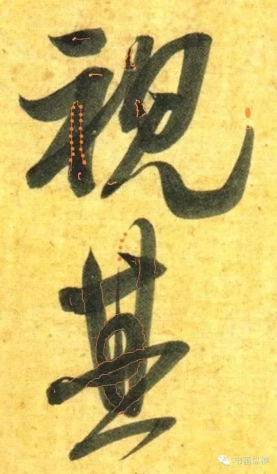 米芾筆法——刷:《彥和帖》解析 - 每日頭條