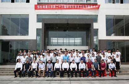 湘潭大學第二十三屆研究生學術文化節開幕式圓滿成功 - 每日頭條