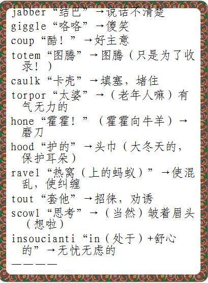 英語單詞超級記憶法之諧音篇 - 每日頭條