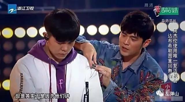《中國新歌聲》淘汰賽,周杰倫為何「復活」達布希勒圖? - 每日頭條