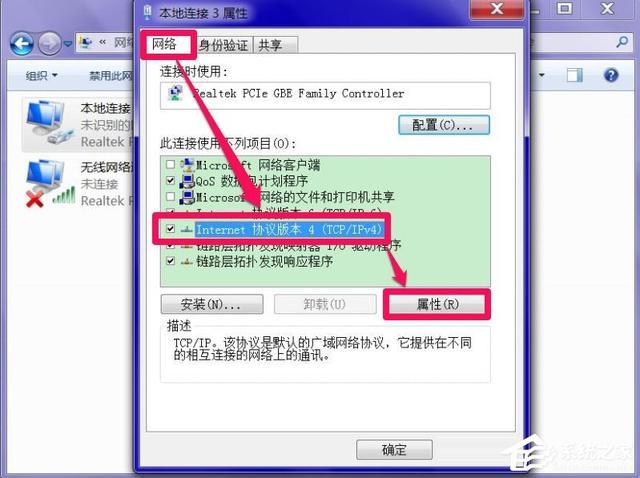 Windows7系統DNS伺服器未響應怎麼辦? - 每日頭條