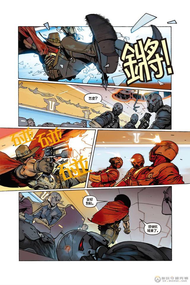 守望先鋒首部漫畫上線:列車劫匪麥克雷 - 每日頭條