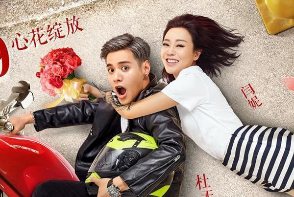電影《美容針》今日公映 閆妮杜天皓爆笑「尬愛」 - 每日頭條