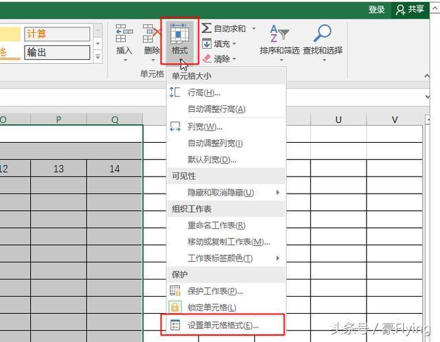 一起學習Excel——設置邊框和背景 - 每日頭條