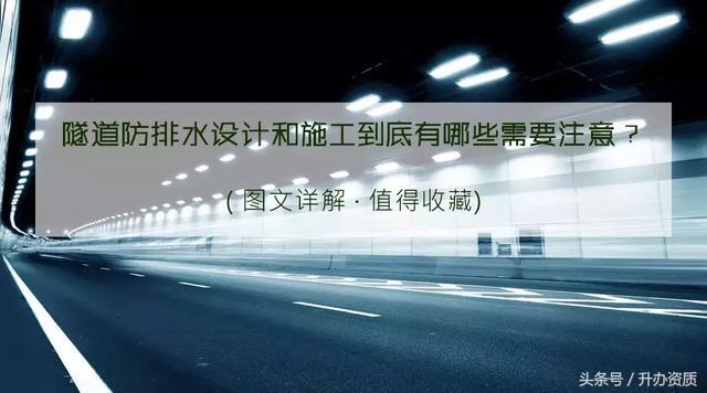圖文詳解值得收藏 ;隧道防排水設計和施工到底有哪些需要注意? - 每日頭條