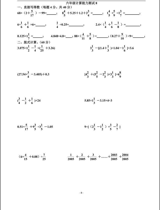 小升初數學:基本運算練習題及答案 - 每日頭條