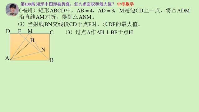 中考數學:矩形中圖形被摺疊。怎麼求面積和最大值?怎麼作輔助線 - 每日頭條