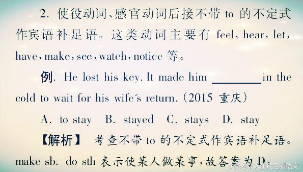 中考英語「非謂語動詞」考點解析 - 每日頭條