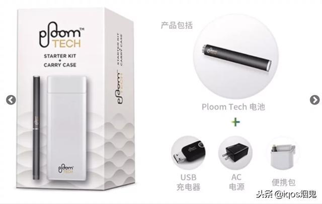 加熱型電子煙的別類~七星香煙出品Ploom Tech介紹! - 每日頭條