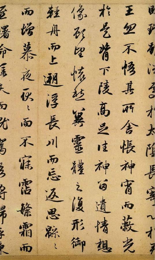 趙孟頫《洛神賦》,世間最美行書 - 每日頭條