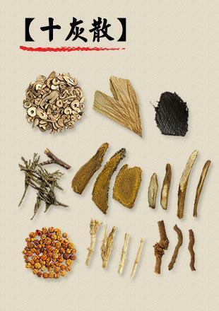 止 血 劑——小薊飲子、槐花散、黃土湯、十灰散 - 每日頭條