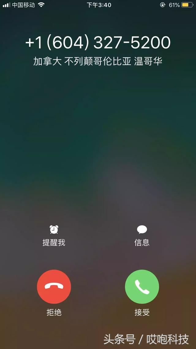 iPhone 通話錄音,這招搞定! - 每日頭條