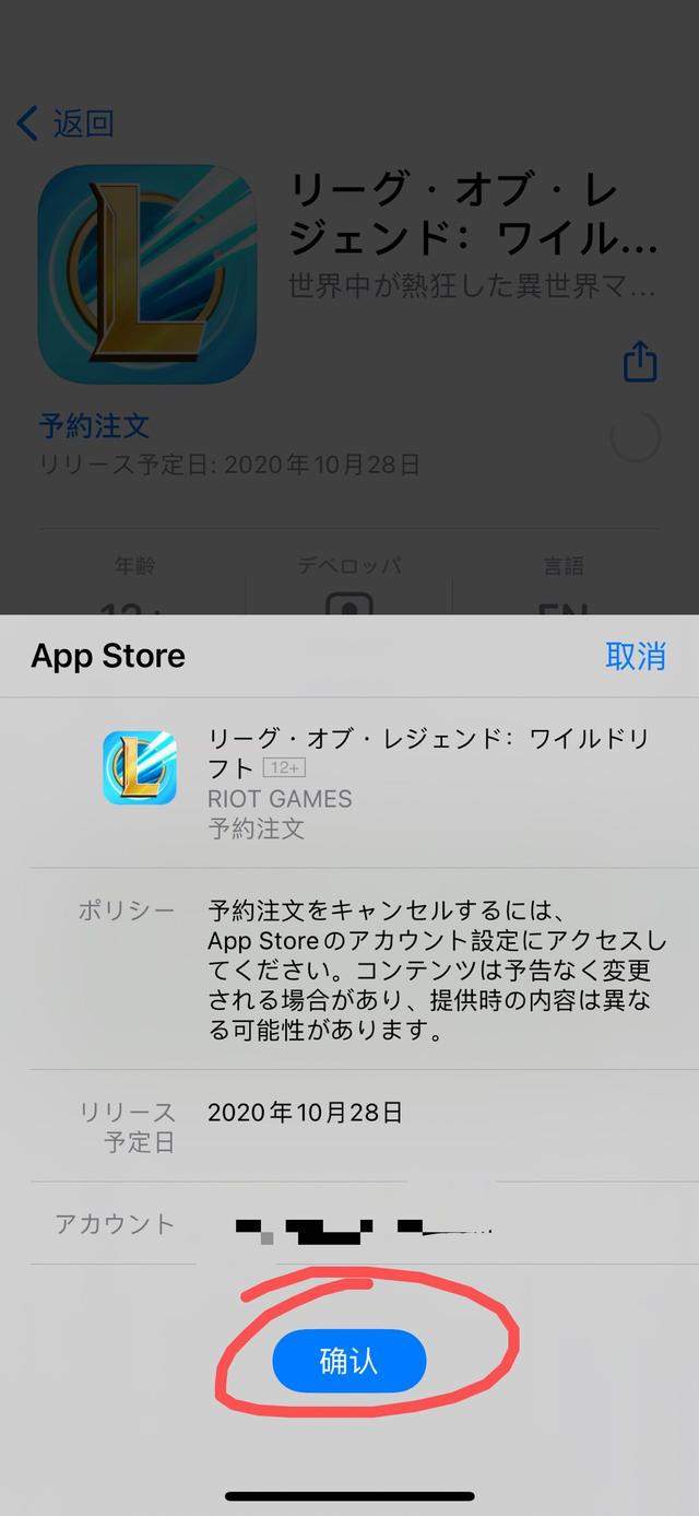 免費註冊日本蘋果id教程+預約10月28號公測lol手游教程 - 每日頭條