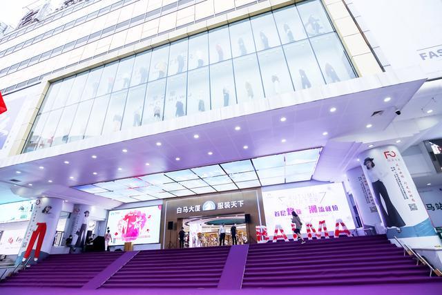 「時尚之都」需要時尚專業市場,廣州白馬1500萬「升級」軟硬體 - 每日頭條
