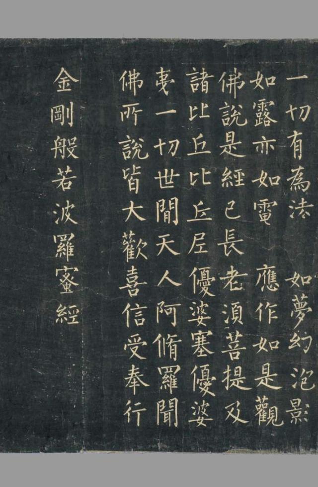 今日推薦:敦煌國寶- 柳公權書《金剛經》 - 每日頭條
