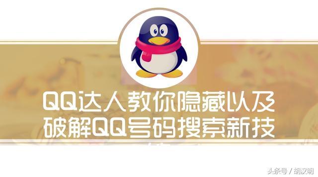 QQ達人教你隱藏以及破解QQ號碼搜索新技能 - 每日頭條